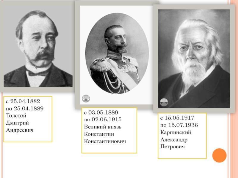 Карпинский Александр Петрович