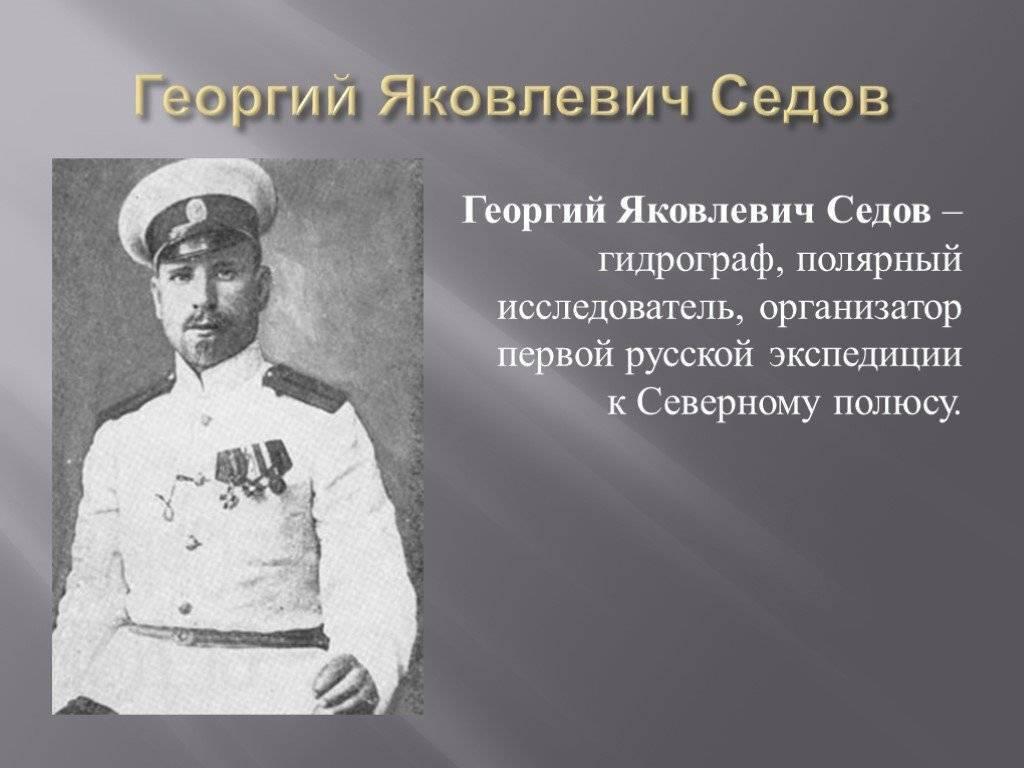Георгий яковлевич седов (1877–1914)