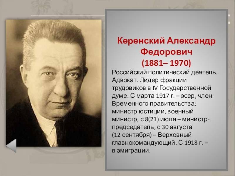 Биография неуверенного большевика. глава временного правительства керенский александр фёдорович: партия или право.
