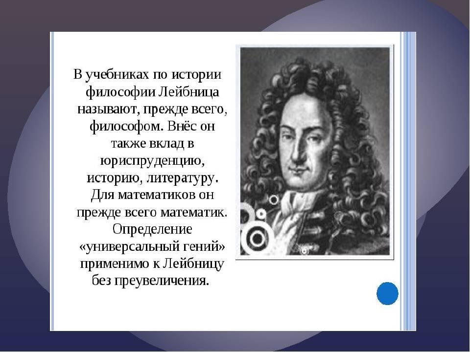 Биография лейбницготфридвильгельм. биография великих математиков