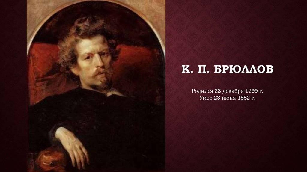 Художник карл брюллов: биография, личная жизнь, творчество, самые известные работы