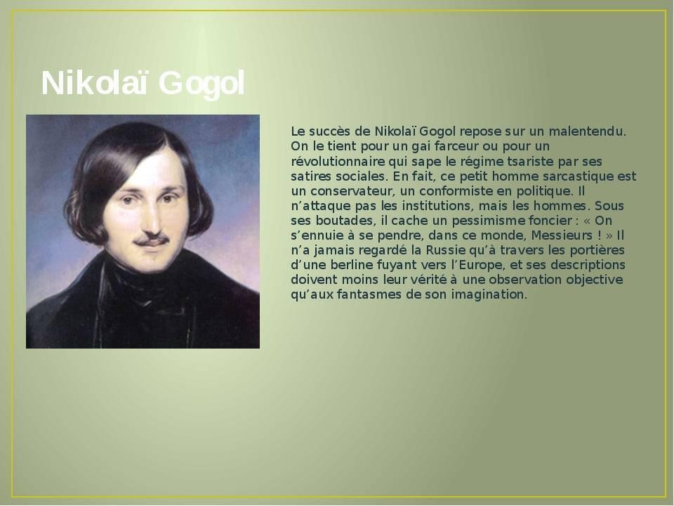Кратко. интересные факты - николай гоголь - биография и жизнь