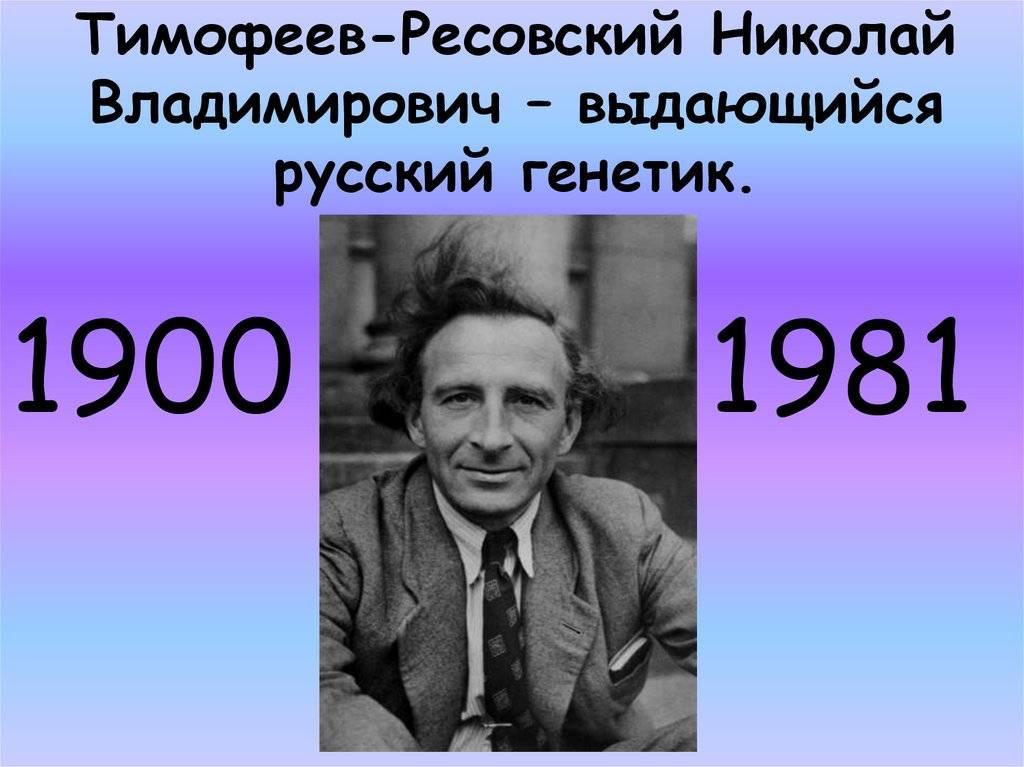 Wikizero - тимофеев-ресовский, николай владимирович