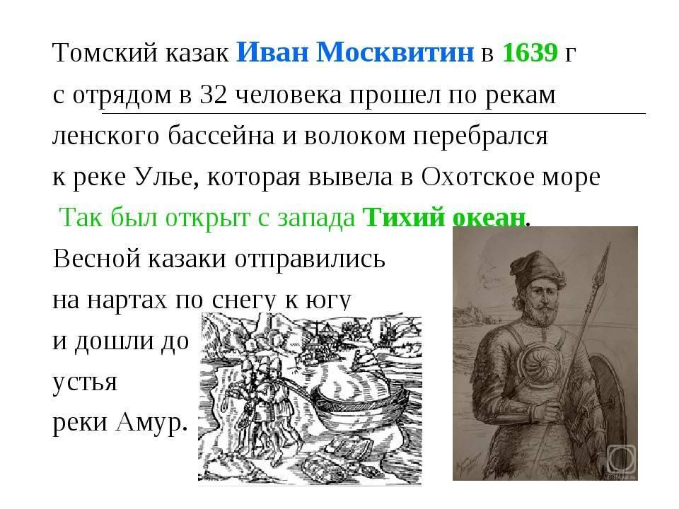 Что и когда открыл путешественник иван москвитин в экспедициях
