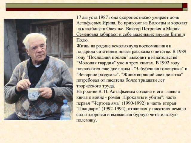 Виктор астафьев – биография, фото, личная жизнь, книги, смерть