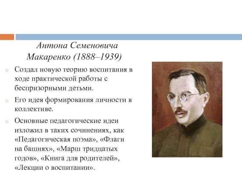 Воспитательные идеи и биография антона семеновича макаренко