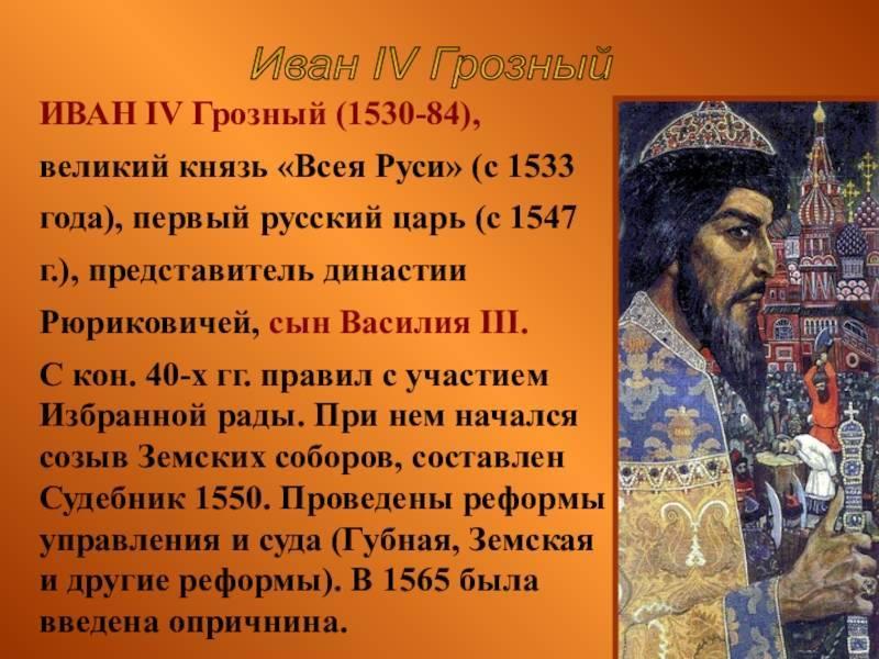 Биография Ивана Грозного