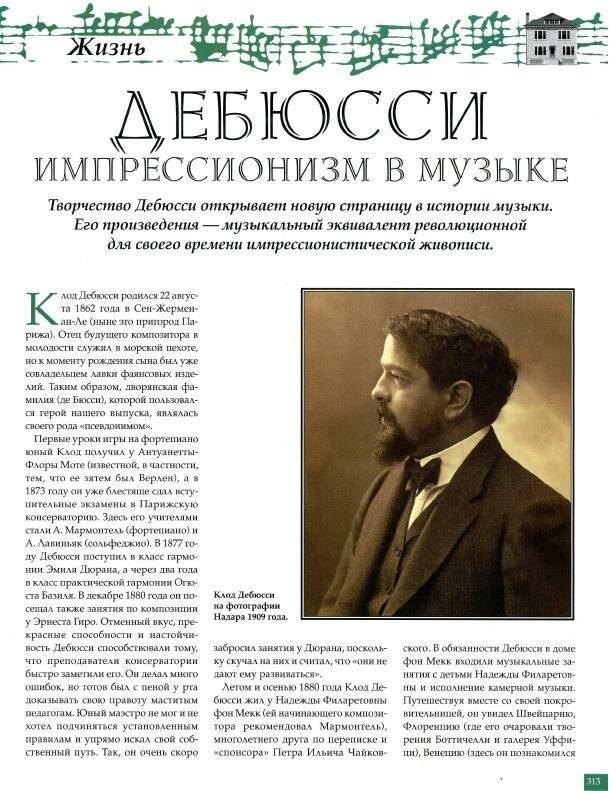 Клод дебюсси. тайная жизнь великих композиторов