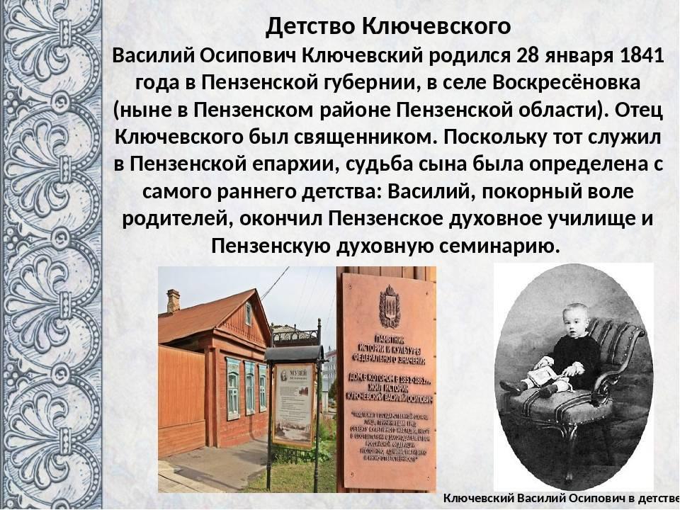 Ключевский, василий осипович — википедия