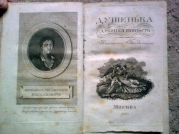 Ипполит федорович богданович. жизнь и биография писателя.