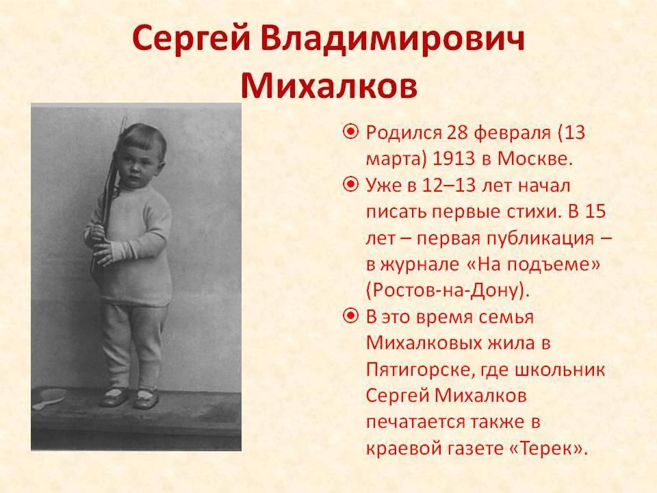 Михалков, сергей владимирович