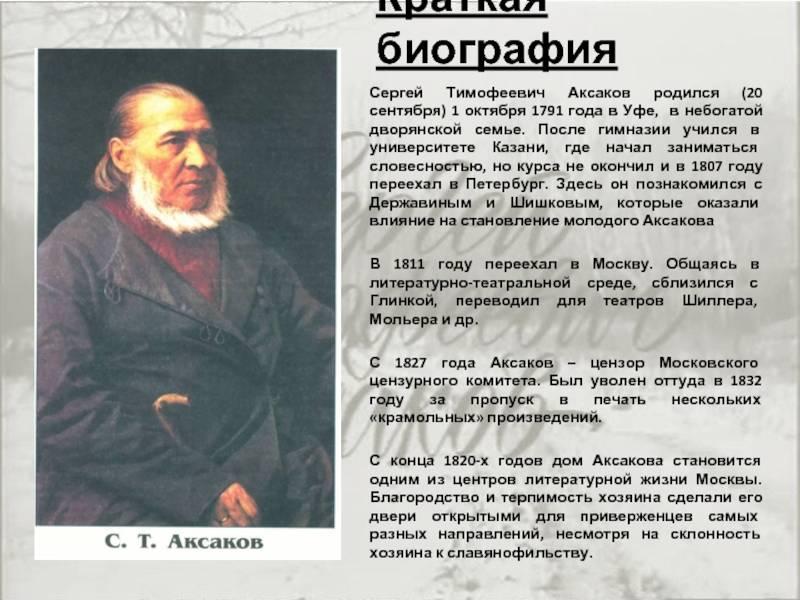 Иван сергеевич аксаков - биография, информация, личная жизнь