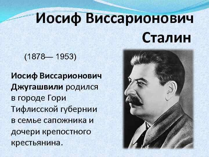 Иосиф сталин: путь от разбойника до вождя