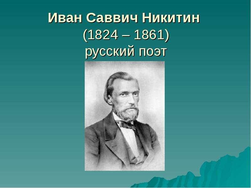 Сергей никитин - биография, информация, личная жизнь