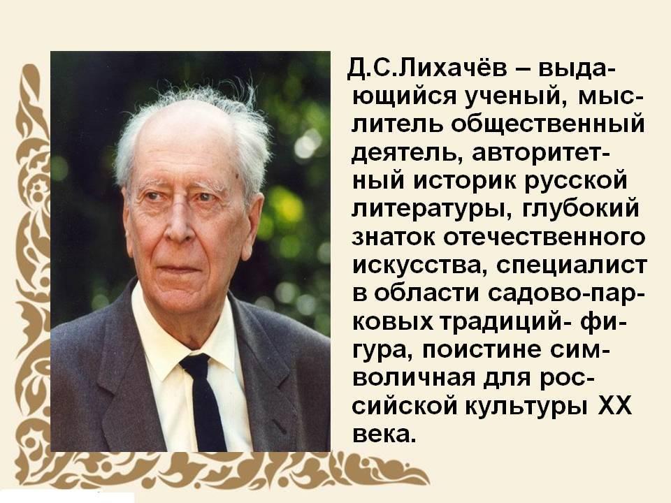 Лихачев дмитрий сергеевич — интересные факты из жизни | vivareit