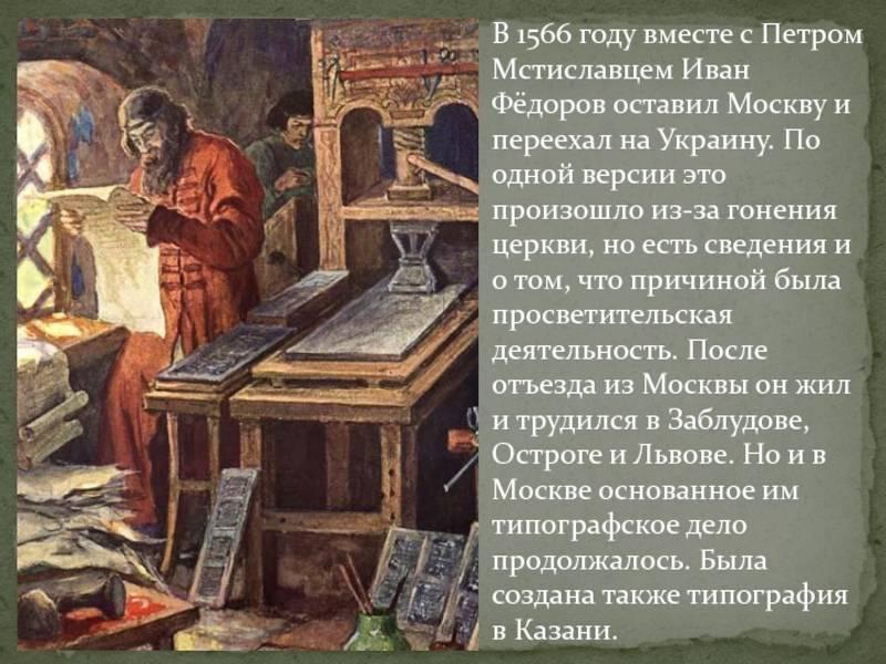 Иван федоров - первопечатник: биография великого человека