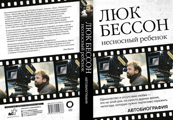 Продюсер люк бессон фильмография, список фильмов люк бессон   актеры и роли - kinorole.ru