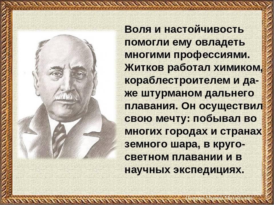 Борис житков, писатель и путешественник: биография, книги