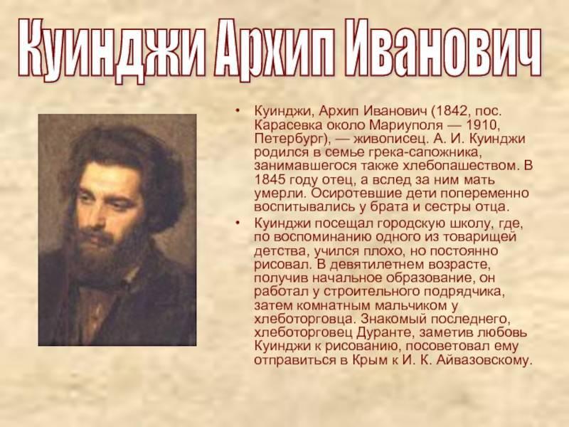 Архип куинджи - биография, картины, личная жизнь, причина смерти   биографии