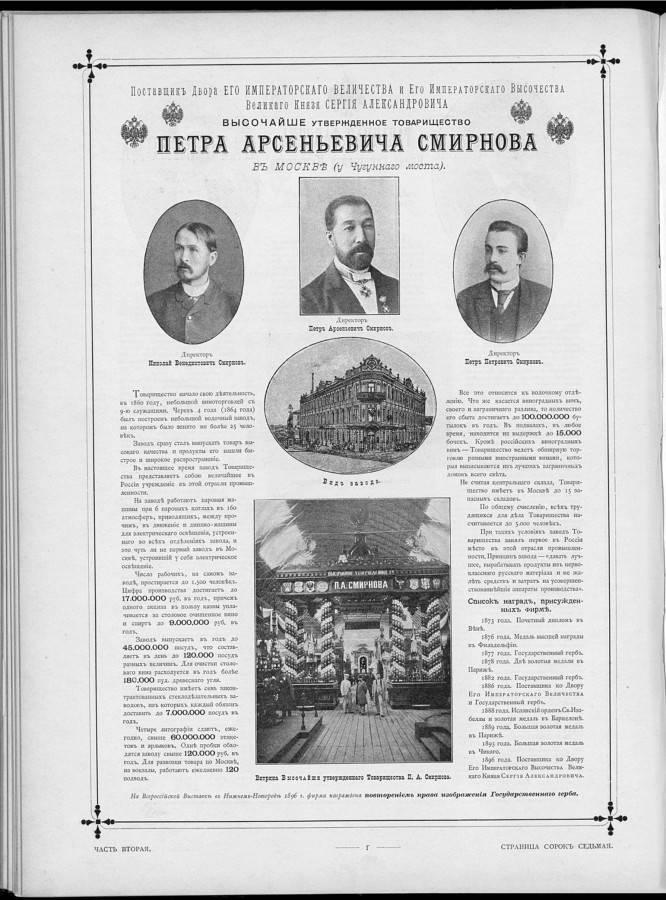Сергей смирнов писатель биография книги жена личная жизнь брестская крепость