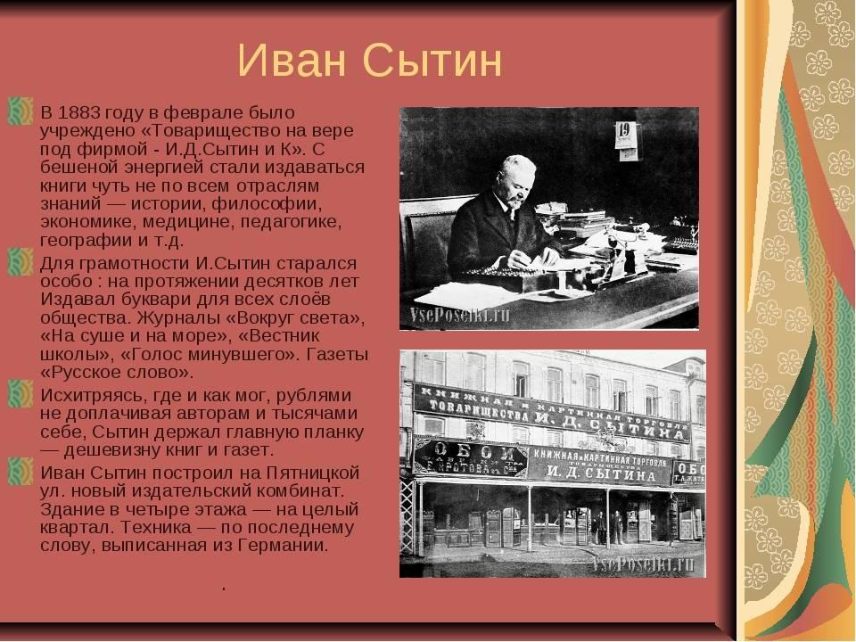 Сытин, иван дмитриевич — википедия. что такое сытин, иван дмитриевич