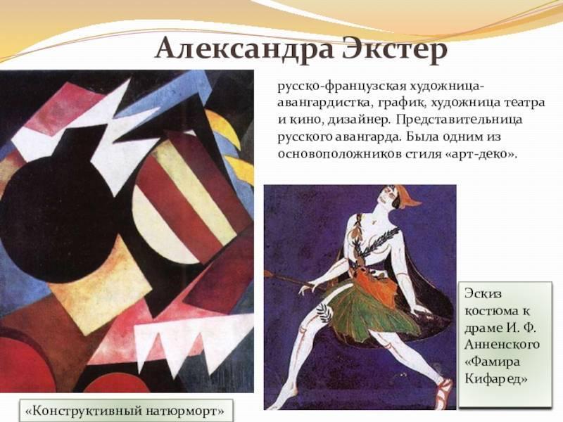 Александра александровна экстер - вики
