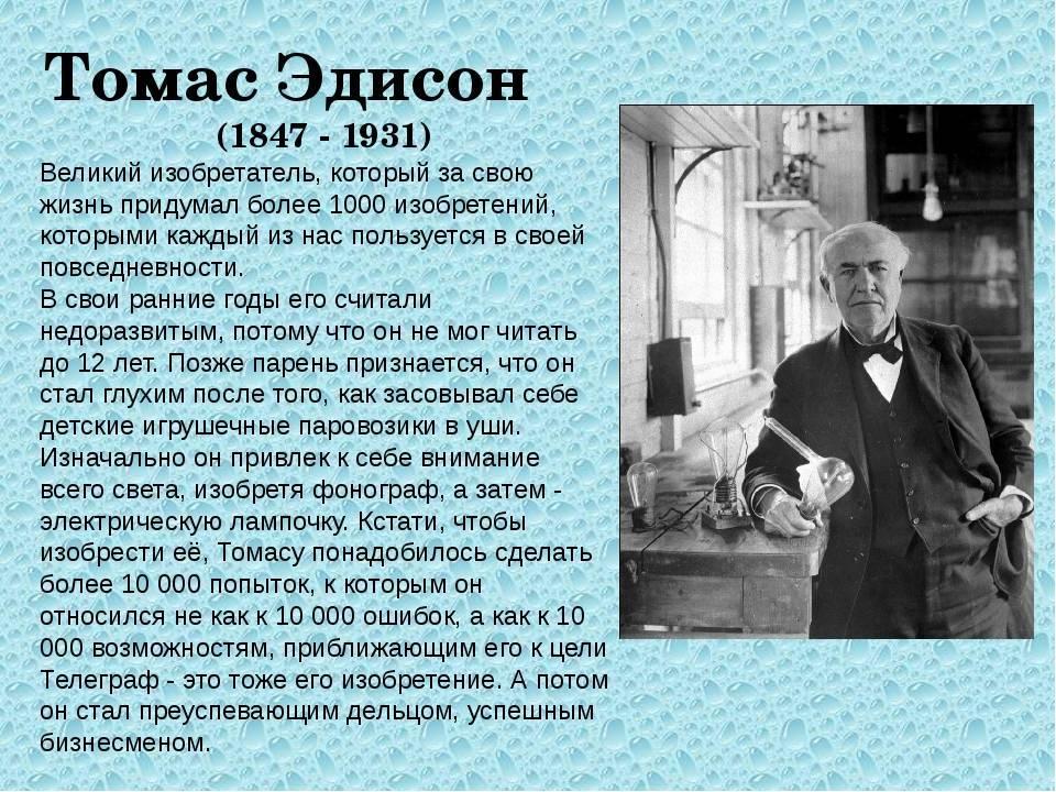 Томас эдисон – биография, фото, личная жизнь, изобретения - 24сми