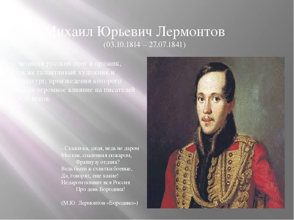 Краткая биография лермонтова, самое главное и краткое содержание жизни михаила юрьевича для всех классов
