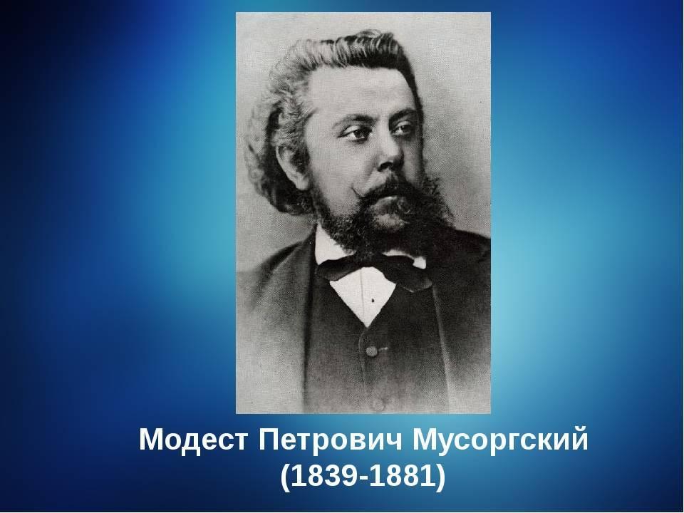Мусоргский модест петрович