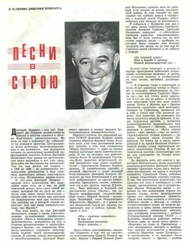 Дмитрий покрасс - биография, информация, личная жизнь, фото
