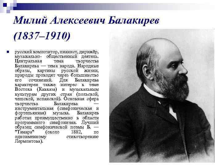 М. а. балакирев - вики