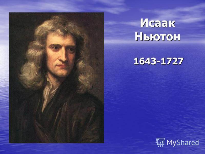 Исаак ньютон краткая биография, интересные факты и открытия ньютона, книги и изобретения, философское значение основных идей создателя классической физики   tvercult.ru
