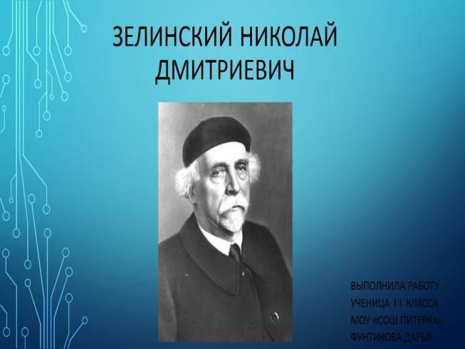 Зелинский, николай дмитриевич биография, научная деятельность