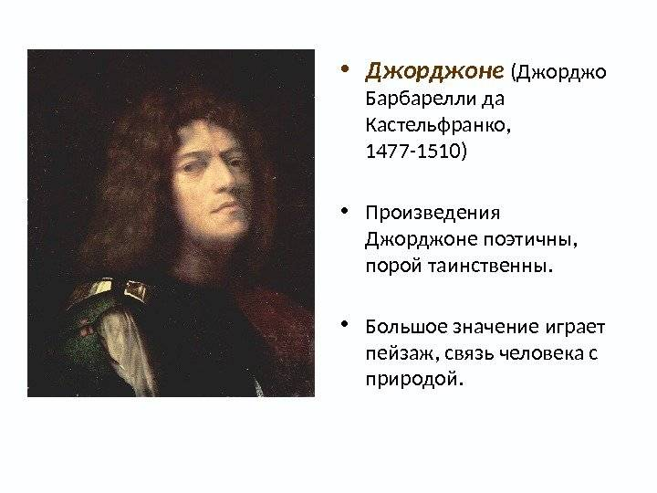 Джорджоне - портрет, биография, личная жизнь, причина смерти, картины - 24сми
