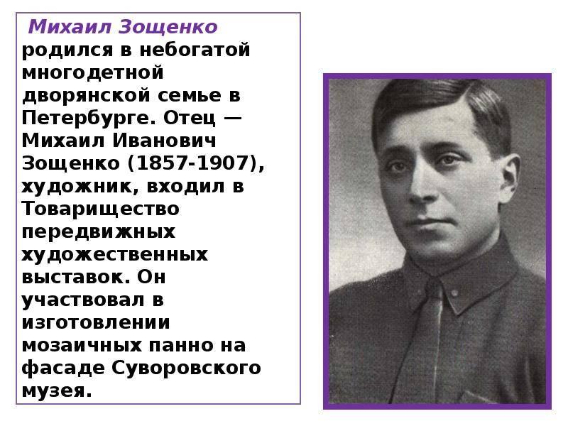 Все книги михаила зощенко