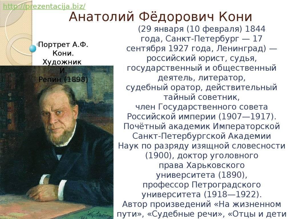 Анатолий кони - биография, фото и видео