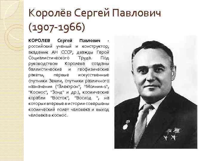 Сергей королёв - биография, информация, личная жизнь
