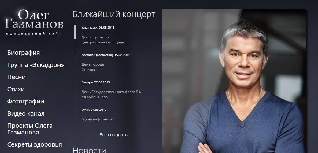 Биография Олега Газманова