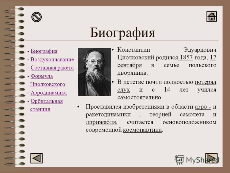 Циолковский константин эдуардович: кем был и чем знаменит великий русский ученый, опередивший время