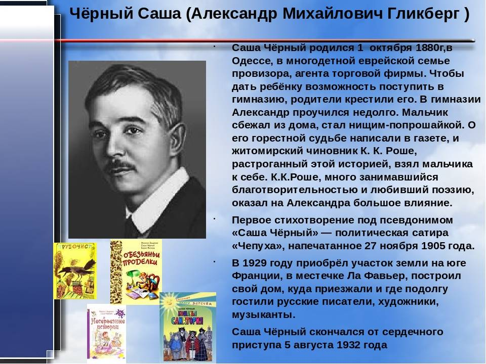 Саша черный википедия