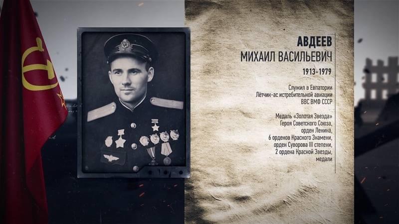 Михаил васильевич авдеев биография, военная служба, награды и звания, память