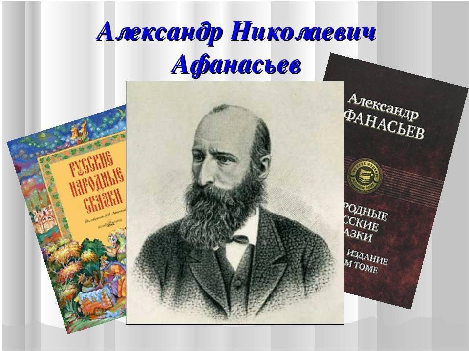 Афанасьев, александр николаевич - вики