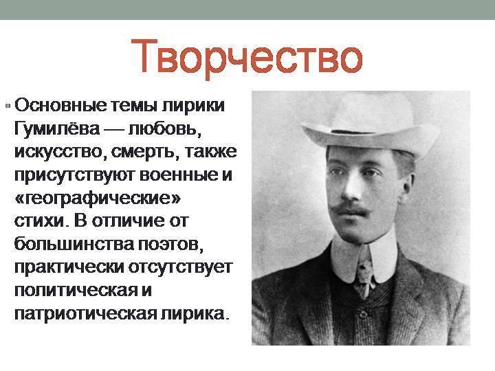 Николай гумилев – биография, фото, личная жизнь, стихи и книги