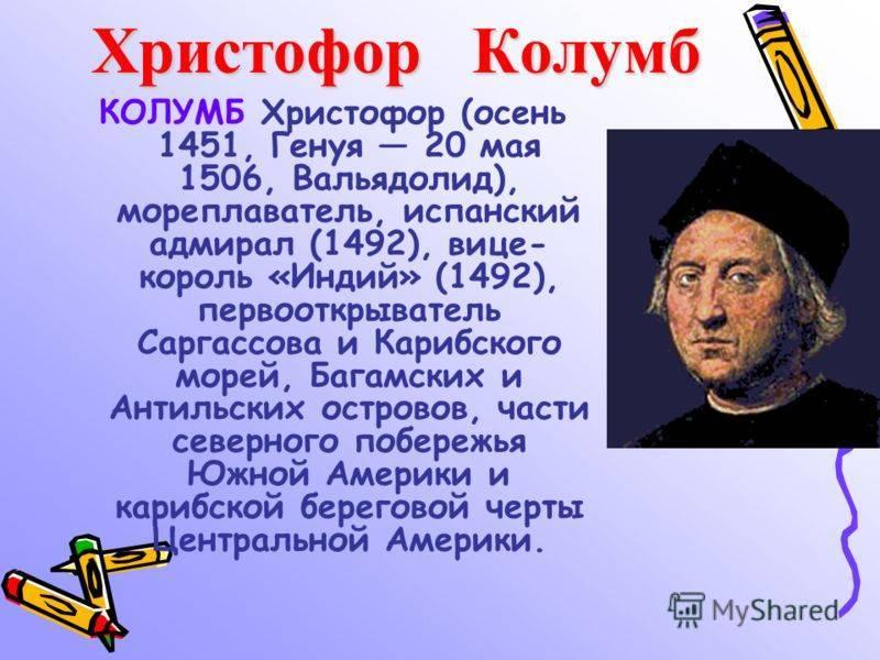 """Христофор колумб: """"величайший из неудачников""""   hasta pronto"""