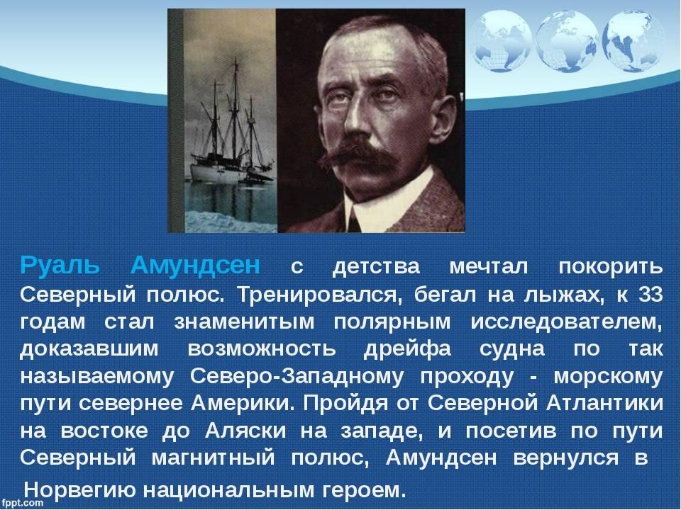 Руаль амундсен - краткая биография путешественника и исследователя из норвегии | roald amundsen - история и фото