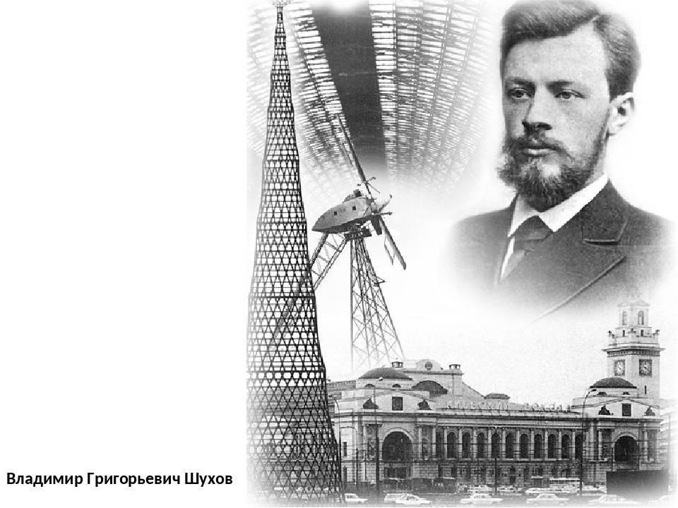 Владимир григорьевич шухов: биография