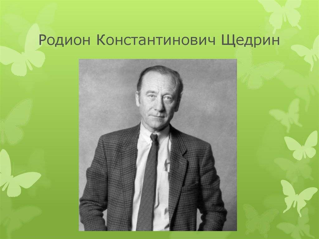Щедрин родион константинович - биография, новости, фото, дата рождения, пресс-досье. персоналии глобалмск.ру.