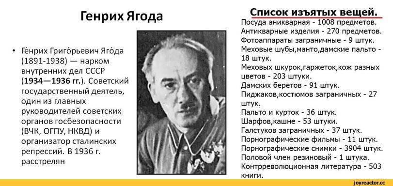 Ягода, генрих григорьевич — википедия