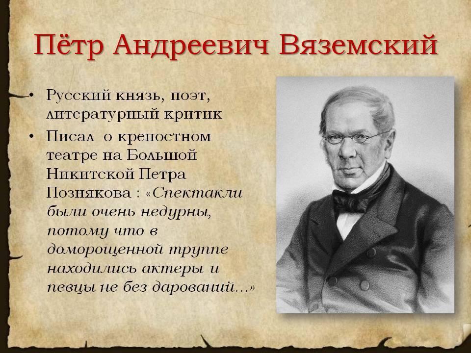 Краткая биография вяземского петра андреевича | краткие биографии