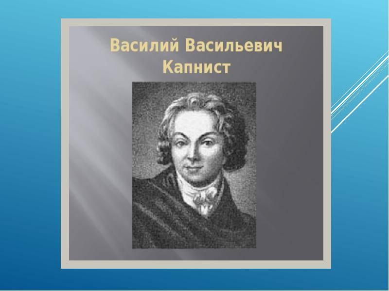 Капнист, алексей васильевич - вики